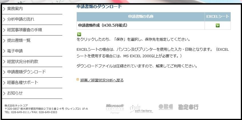 ダウンロード画面.jpg