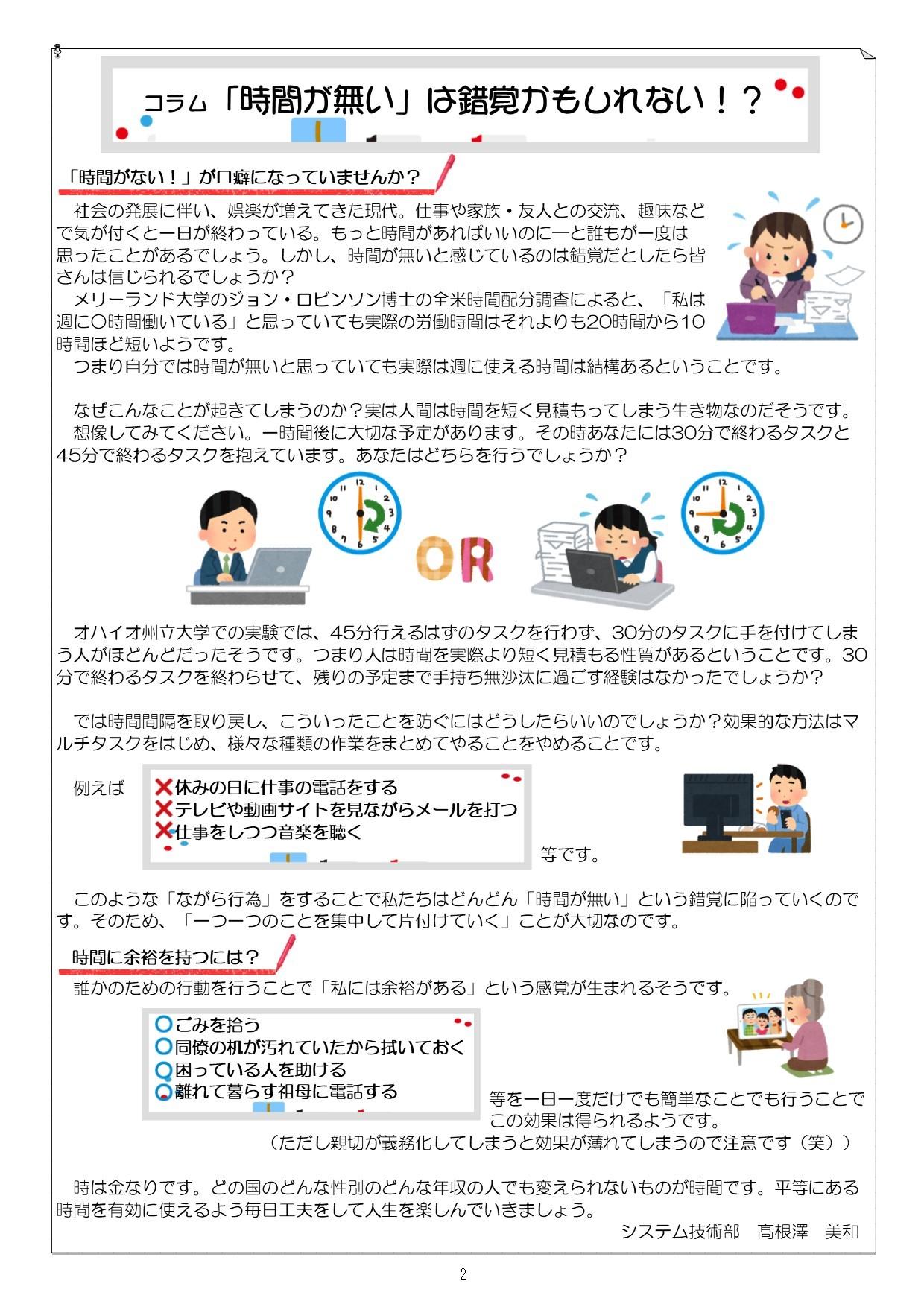 ネットコア通信第65号②.jpg
