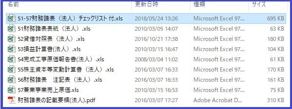 法人財務諸表.jpg