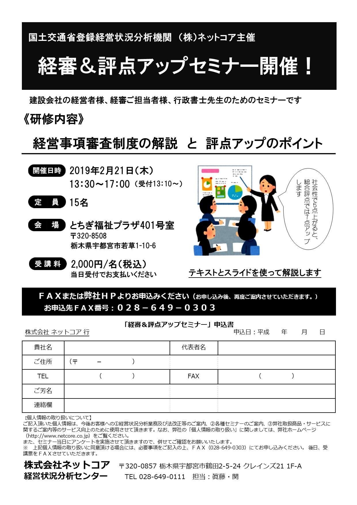 20190221_セミナーご案内 - カラー.jpg