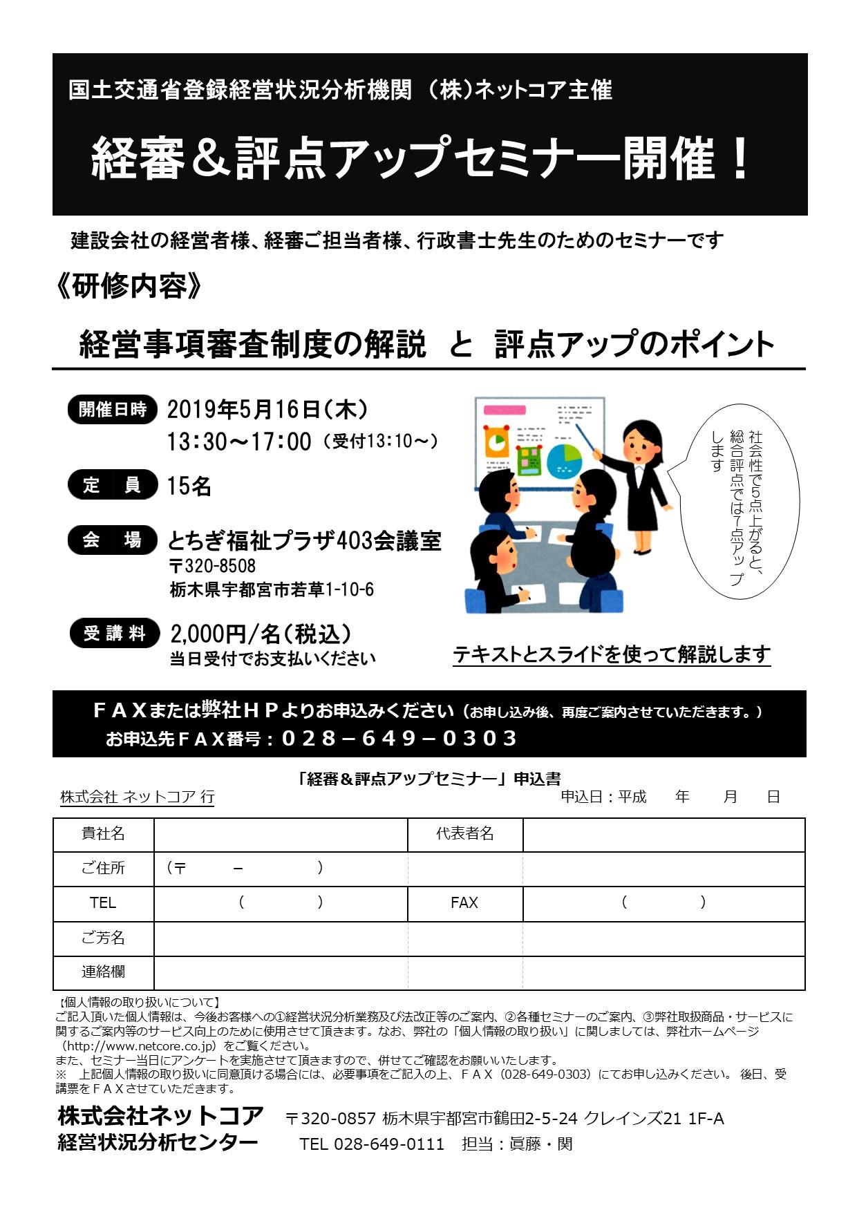 20190516_セミナーご案内・申込書.jpg
