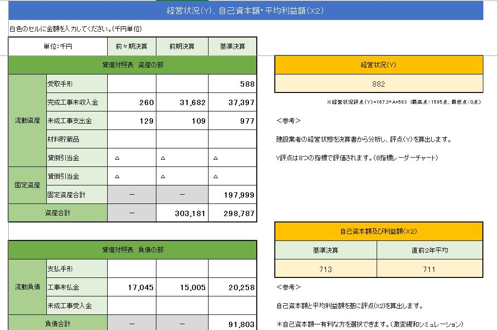 Excelで評点計算!⑤.png