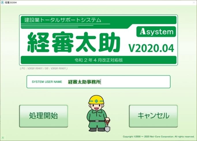 経審太助V202004.jpg