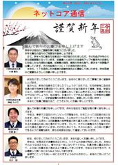 202001newsletter.JPG